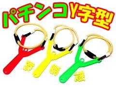 パチンコ  Y字型 【単価¥85】24入