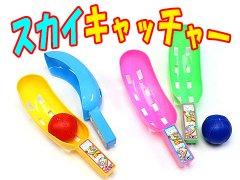 スカイキャッチャー 【単価¥62】24入