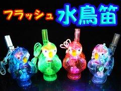 フラッシュ水鳥笛 【単価¥119】12入