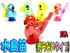 水鳥笛(光らないタイプ) 【単価¥56】24入