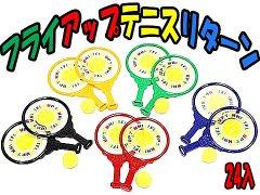 フライアップテニスリターン 【単価¥71】24入