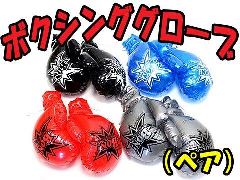 ボクシンググローブ(ペア) 【単価¥204】8入