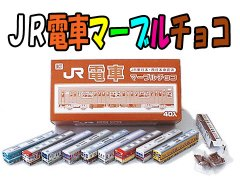 JR電車マーブルチョコ 【単価¥21】40入