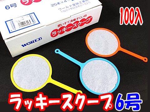 ラッキースクープ6号 【単価¥9.2】100入