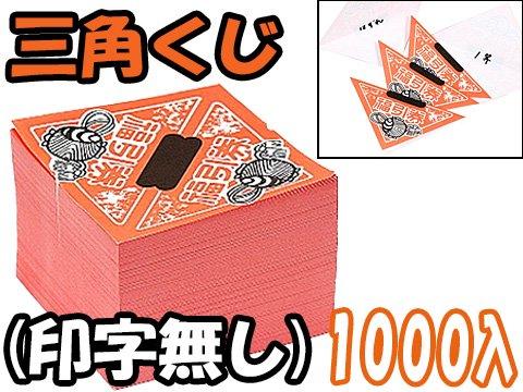 三角くじ(印字無し)1000入 【単価¥420】1入
