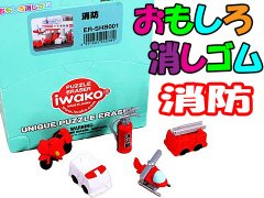 けしごむコレクション 消防 【単価¥28】60入
