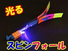 光るスピンフォール 【単価¥30】25入