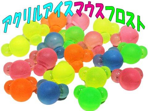 【お買い得】アクリルアイス マウスフロスト 【単価¥1000】1入 あ21