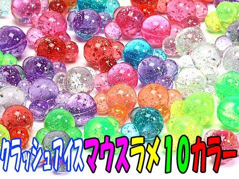 クラッシュアイス マウスラメ入 10カラー 506-587 【単価¥900】1入 あ17