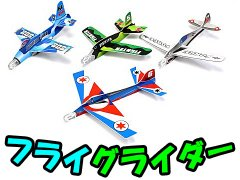 フライグライダー 【単価¥23】50入