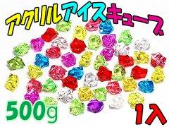 アクリル アイスキューブ500G 【単価¥330】1入