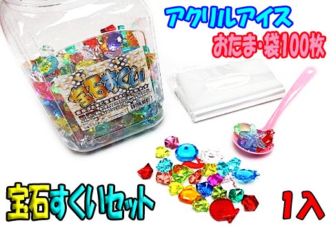 アクリルアイス  宝石すくいセット (おたま・袋100枚) 【単価¥1750】1入