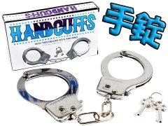 手錠 【単価¥206】1入