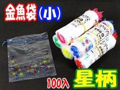 金魚袋(小)星柄 06290 【単価¥4.9】100入