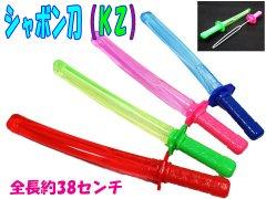 シャボン刀(KZ) 【単価¥86】24入