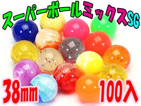 スーパーボール ミックスSG38mm 【単価¥18】100入