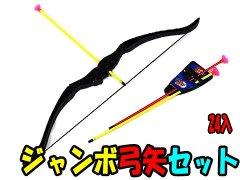 ジャンボ弓矢セット 【単価¥94】24入