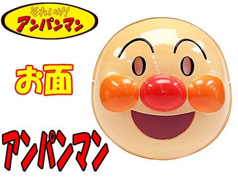 おめん アンパンマン(11Ver) 【単価¥300】12入