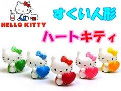 すくい人形 ハートキティ 【単価¥120】50入