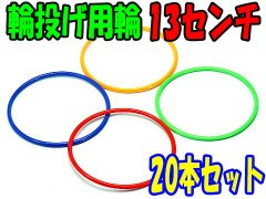 輪投げ用 輪13センチ 20本セット 【単価¥247】1入