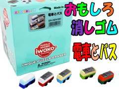 けしごむコレクション 電車とバス 【単価¥28】60入