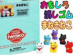 おもしろ消しゴム 招き猫 【単価¥28】60入