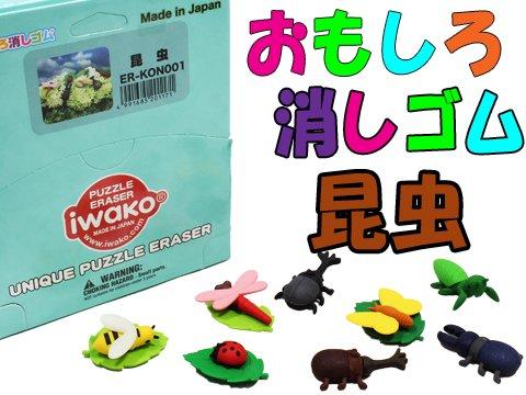 けしごむコレクション 昆虫 【単価¥28】60入