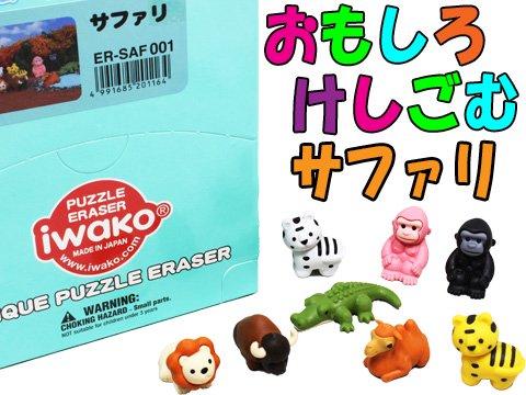けしごむコレクション サファリ 【単価¥28】60入