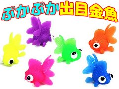 ぷかぷか出目金魚 【単価¥8.5】100入