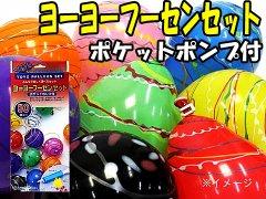 ヨーヨーフーセンセット(ポケットポンプ付) 【単価¥780】1入