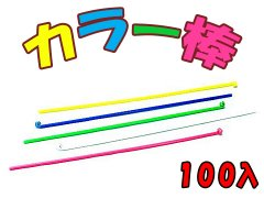 カラー棒 【単価¥9】100入