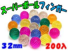 スーパーボールフィンガー32ミリ 【単価¥11】200入