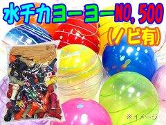 水チカ 【単価¥8.5】500入 BZ2−1