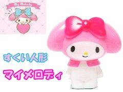 すくい人形 マイメロディ 【単価¥120】50入
