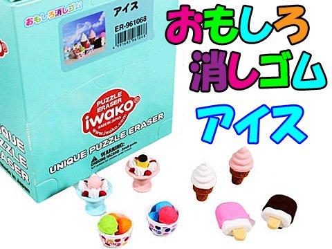 けしごむコレクション アイス 【単価¥28】60入