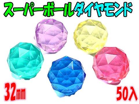 スーパーボール ダイヤモンド32ミリ 【単価¥16】50入