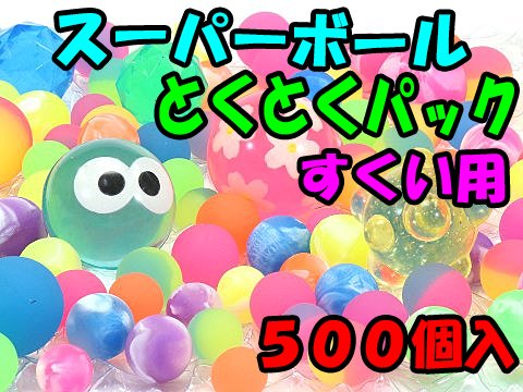 スーパーボール とくとくパックすくい用 500個入【単価¥2145】1入