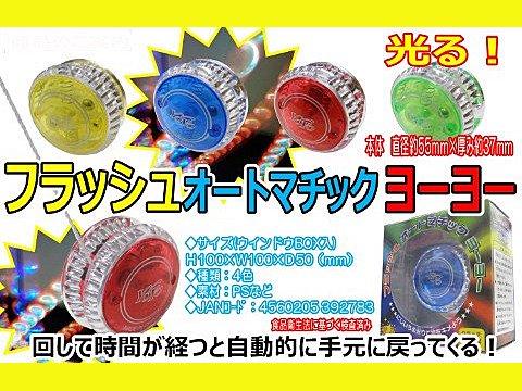 フラッシュオートマチックヨーヨー 【単価¥69】12入