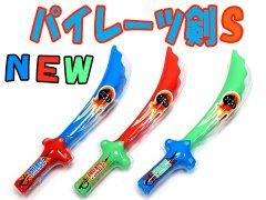 NEWパイレーツ剣S 【単価¥45】25入