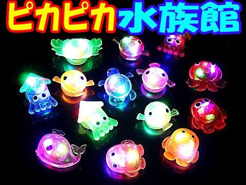 ピカピカ水族館 【単価¥36】48入