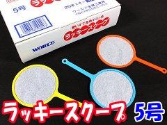 ラッキースクープ5号 【単価¥9.2】100入