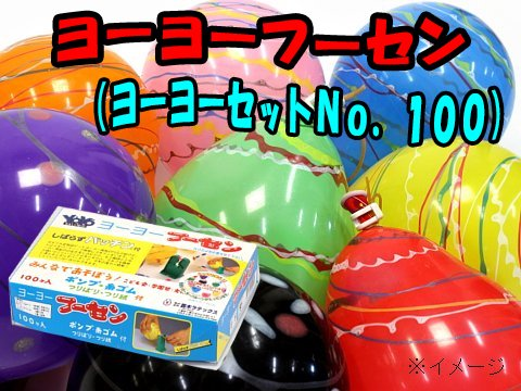 【お買い得】ヨーヨーフーセン(ヨーヨーセットNo.100) 【単価¥980】1入 BZ1−4