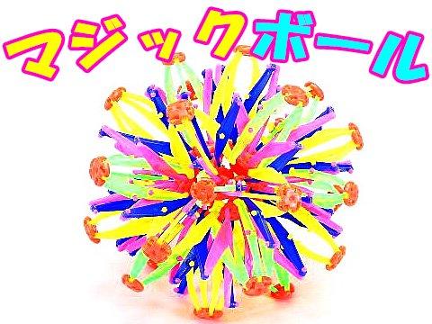 マジックボール 【単価¥176】36入