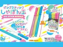 ビックスティックシャボン玉(TW) 【単価¥72】24入  2SP−2