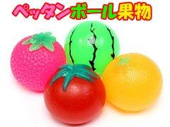 ペッタンボール果物 【単価¥33】12入