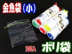金魚袋(小)ポリ袋 00519【単価¥4.9】100入