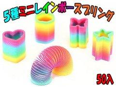 5種ミニレインボースプリング 【単価¥40】50入