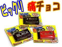 ビックリ痛チョコ 【単価¥31】25入