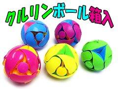 クルリンボール箱入 【単価¥86】24入