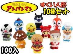 すくい人形 アンパンマン 10種セット 【単価¥120】100入